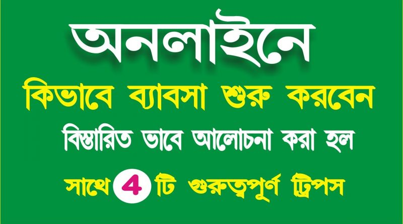 How to Start E-commerce Business & Sell Products Online For Beginners in Bengali |infoguru